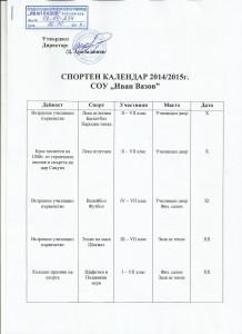ФВС Антон Стоилов0001